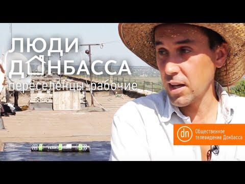 Люди Донбасса: переселенцы - рабочие