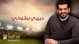 حسين الجسمي - حبيبي برشلوني (النسخة اﻷصلية) | 2012