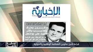 أبرز عناوين الصحف الجزائرية والدولية