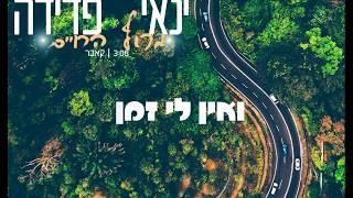 הזמר ינאי פדידה - מירוץ החיים   קאבר
