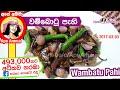 වම්බොටු පැහි (අච්චාරු) Wambatu pahi(achcharu) recipe in Sinhala by Apé Amma