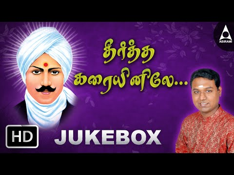 Teertha Karayinele Jukebox   Salutation To The Bharathiyar   Tamil Song