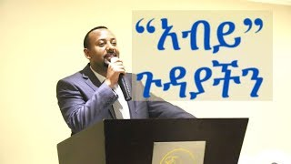 "Ethiopia: Will it really be the era of Ethiopian renaissance?| ""አብይ"" ጉዳያችን፦ እውን የኢትዮጵያ ህዳሴ ይታደስ ይሆን?"