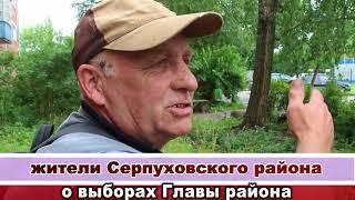 За кого собираются голосовать жители Серпуховского района на выборах главы муниципалитета?