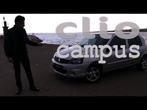 Renault Clio Campus - قبل ان تشتري سيارة رينو كليو كومبيس - شاهد هذا الفيديو للاخر