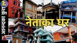 Video Residences of Nepali leaders - Sher Bahadur, Prachanda, KP Oli, Madhav Nepal  House MP3, 3GP, MP4, WEBM, AVI, FLV Juli 2018