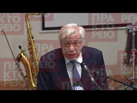 Π. Παυλόπουλος: Στοιχειώδες χρέος της Πολιτείας η οργάνωση και λειτουργία σχολείων Ειδικής Αγωγής