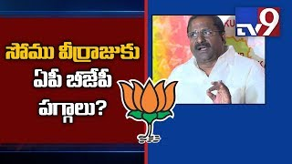 Video MLC Somu Veer Raju to be AP BJP next President?  - TV9 MP3, 3GP, MP4, WEBM, AVI, FLV April 2018