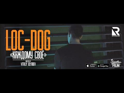Loc Dog - Каждому свое