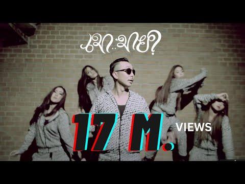 เมา..มาย? Joeyboy Feat. BOTCASH (Official MV)