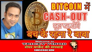 BITCOIN going down. Cash out now stock share market tips in Hindi