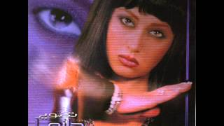 Leila Forouhar - Vay Ze Goftarat |لیلا فروهر - وای ز گفتارت
