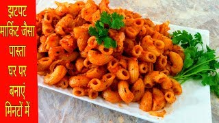 Hello Foodaholics, I hope u guys doing great. Check out this new easy yet delicious recipe of Red Sauce Pasta..with few easy steps and make your special moments even more special with delicious dishes on my channel..keep watching.