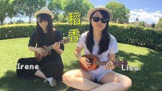 今天Lisa的烏克麗麗練習歌曲是 周杰倫 的「稻香」。很好聽的一首歌!我覺得蠻適合在炎熱的夏天聽的耶!-----------------------------【6 Yingwei快樂腦學校/獲得快樂的秘密】:https://goo.gl/pGfTmM【揭開YouTube賺錢的秘密】:http://goo.gl/MlulFC追蹤Lisa:♥︎ WaWa TV Facebook:https://www.facebook.com/WaWaTV888/♥︎ Instagram:https://www.instagram.com/wawa_tv/♥︎ 聯絡方式: wawatv888@gmail.com-----------------------------WaWa TV 其他的影片:恋/星野源 TBS系火曜ドラマ「逃げるは恥だが役に立つ」主題歌(Piano/Flute Covered by Lisa) |日劇 「逃避雖可恥但有用」電視主題曲「恋」星野源 +Kakki舞!!:https://youtu.be/KhzHbvKaRMw『PPAP』日本最新流行洗腦歌!(Pen Pineapple Apple Pen/ペンパイナッポーアッポーペンやってみた/筆鳳梨蘋果筆):https://youtu.be/63f0VRMsYM4台灣人的中文發音真的不標準嗎?:https://youtu.be/NrkubbFeu3M[台語教學] 13種水果的台語單詞 Part 2:https://youtu.be/qdNUbrz8XuM[台語教學] 12種水果的台語單詞 Part 1:https://youtu.be/kAg2HjoF2fU台語數字的兩種唸法| Two different way to say number in Taiwanese:https://youtu.be/FzuR91Z3xsI康康舞曲+大腿舞:挑戰單手玩鋼琴塊2(別踩白塊兒2)|Piano Tiles 2 Don't Tap The White Tile 2 play with one hand: https://youtu.be/Q9EEnQ5lhC0-----------------------------❤️Lisa愛看 YouTuber❤️6 Yingwei TV / 快樂姊Ryuuu TV / 學日文看日本 Sanyuan_JAPAN 三原慧悟阿兜仔不教美語kobasolo蔡阿嘎TGOP (This Group Of People)這群人馬叔叔 UNCLE MAStopkiddinstudio頑GAMEAlanChannel / 阿倫頻道ShenLimTV噪咖EBCbuzz미라 Mira's GardenMumu MusicTVMaoMao TV魚乾靠杯星球 fun planet阿滴英文... and more!-----------------------------