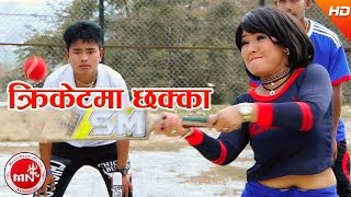 Cricket Ma Chakka - Gyanu Magar & Raju Chhetri | Ft.Parbati Rai/Gokarna