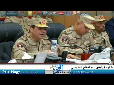 كلمه الرئيس عبدالفتاح السيسى اُثناء افتتاح مقر قيادة قوات شرق القناة لمكافحة الارهاب