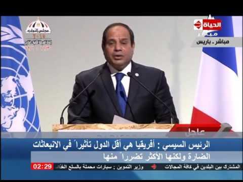 كلمة الرئيس عبد الفتاح السيسي في قمة التغيرات المناخية في باريس