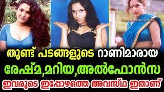 Video മലയാള തുണ്ടു പടങ്ങളുടെ റാണിമാരുടെ ഇപ്പോഴത്തെ അവസ്ഥ | Actress Reshma | Mariya MP3, 3GP, MP4, WEBM, AVI, FLV September 2018