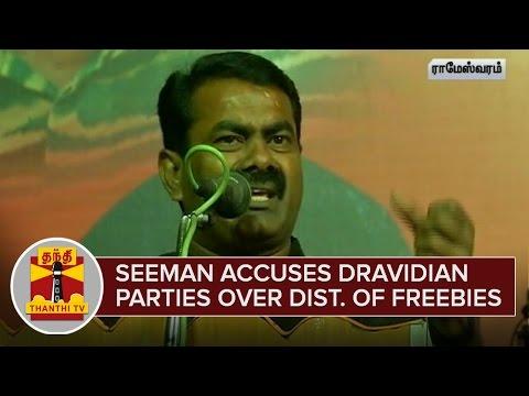 Seeman-accuses-Dravidian-Parties-over-Distribution-of-Freebies--Thanthi-TV