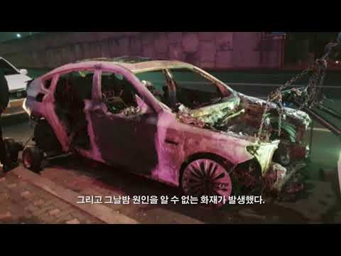 BMW 5 GT 강변북로 주행중 원인모를 화재로 전소 Fire Occurred While Driving BMW 5 Series GT