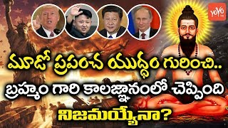 Video మూడో ప్రపంచ యుద్ధం మొదలవుతుందా ? What Brahmam Gari Kalagnanam Says About WW3  | YOYO TV CHANNEL MP3, 3GP, MP4, WEBM, AVI, FLV Maret 2019