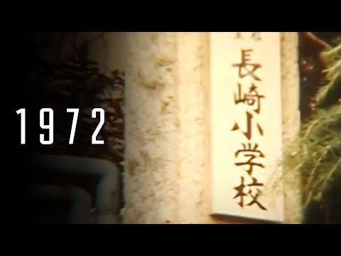 豊島区立長崎小学校 1972年頃
