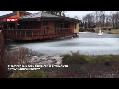 Втеча Януковича: що залишив після себе екс-президент (видео)