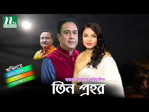 New Bangla Natok - Tin Prohor | Zahid Hasan | Shawon