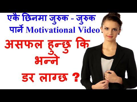 """(एक मात्र सफलता हासिल गर्ने काइदा.."""" गल्ती गर्न र असफल हुन नडराउनुहोस""""Motivational Speech By Tara Jii - Duration: 10 minutes.)"""