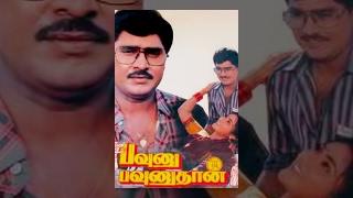 Pavunu Pavunuthan   Super Hit Tamil   K Bhagyaraj, Rohini