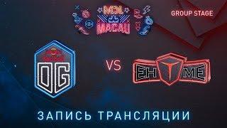 OG vs EHOME, MDL Macau [Maelstorm, Lex]