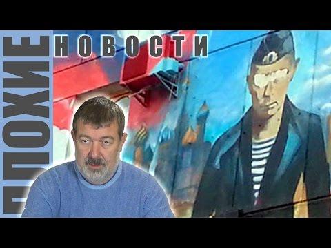смотреть онлайн плохие новости вячеслава мальцева