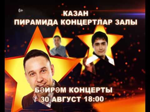 "Концерт ""Болгар радиосы"". Анонс. 30.08.2017"
