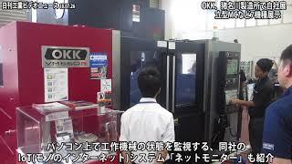 OKK、猪名川製造所で自社展 立型MCなど7機種展示(動画あり)