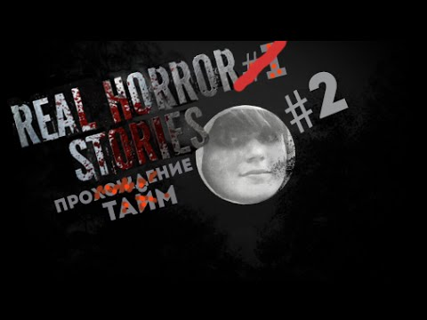 Real Horror Stories(#2)-Стакашку за Машку:3