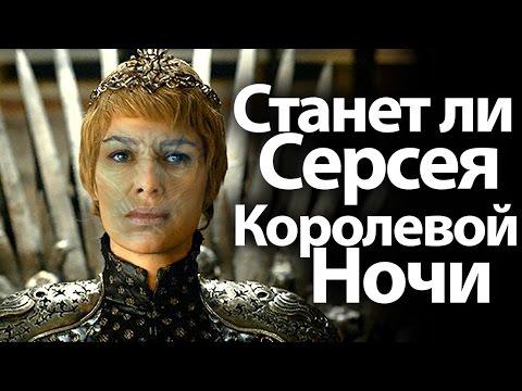 Станет ли Серсея Королевой Ночи в 7 8 сезоне Игры Престолов - DomaVideo.Ru
