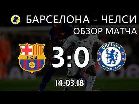 Барселона - Челси (3:0). Обзор матча. [14.03.18]