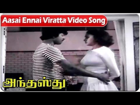Video South Video Songs || Aasai Ennai Viratta Video Song || Anthasthu || Murali, Ilavarasi and Lakshmi download in MP3, 3GP, MP4, WEBM, AVI, FLV January 2017
