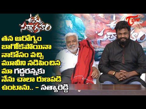 Ukku Satyagraham Movie team Press Meet | Gaddar | Srikoti | Satya Reddy | TeluguOne Cinema