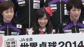 橋本環奈(Rev. fron DVL)ほか/「JA全農 世界卓球2014東京」記者会見