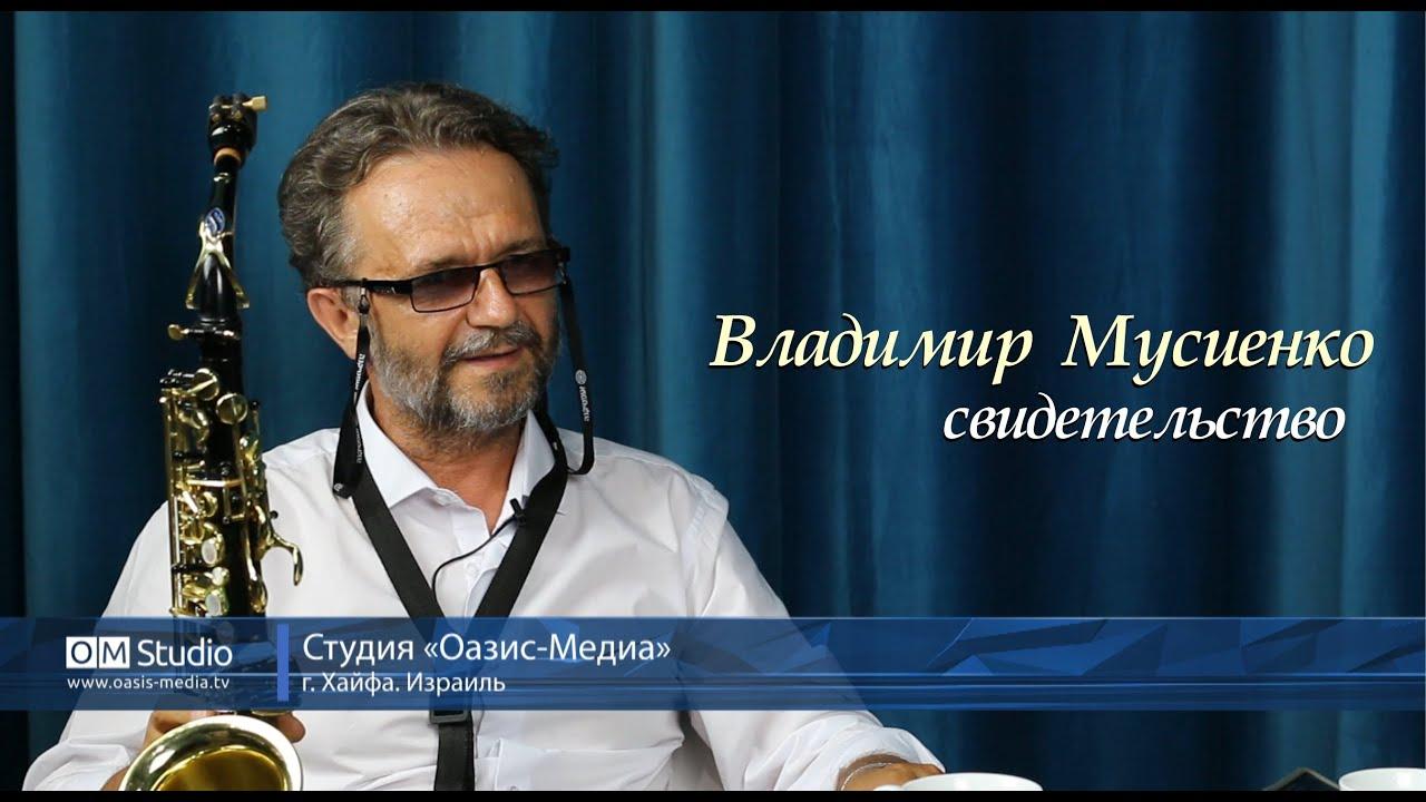 Свидетельство Владимира Мусиенко (Ханты-Мансийск, Россия)