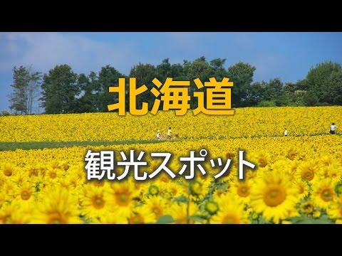 北海道のオススメ観光スポット|旅行【26選】Hokkaido …