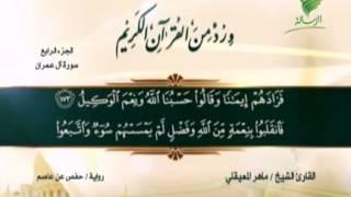 Sheikh maher almuaiqly parte 4 القارئ الشيخ ماهر المعيقلي الجزء