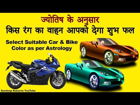 Suitable Car and Bike Color As Per Astrology