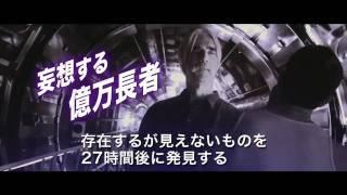 『THE BIG BANG ザ☆ビッグバン!!』予告編