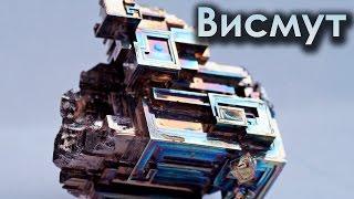 Висмут - металл, из которого растут кристаллы.