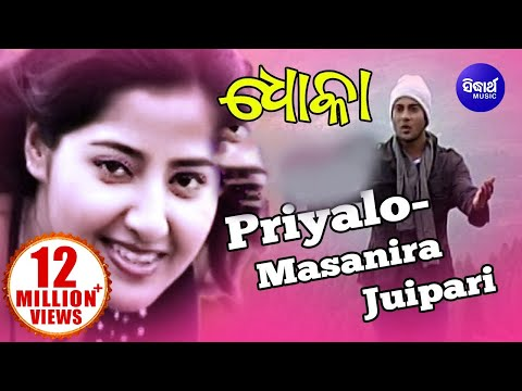 Video PRIYA LO-Masanira Jui Pari   Sad Song   Kumar Bapi   SARTHAK MUSIC download in MP3, 3GP, MP4, WEBM, AVI, FLV January 2017