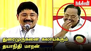 Video துரைமுருகனை கலாய்க்கும் தயாநிதி மாறன்! Dayanidhi Maran speech   MK Stalin elected DMK president MP3, 3GP, MP4, WEBM, AVI, FLV September 2018