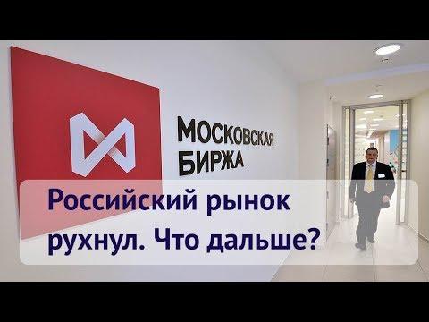 Обвал рынка 9 апреля / Почему рухнул РусАл Сбербанк и рубль - DomaVideo.Ru