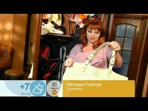 Наталья Толстая - Прибрала в сумочке -- изменила судьбу